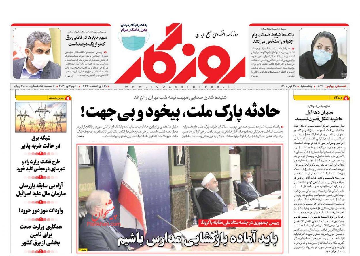 عناوین اخبار روزنامه روزگار در روز یکشنبه ۲۰ تیر