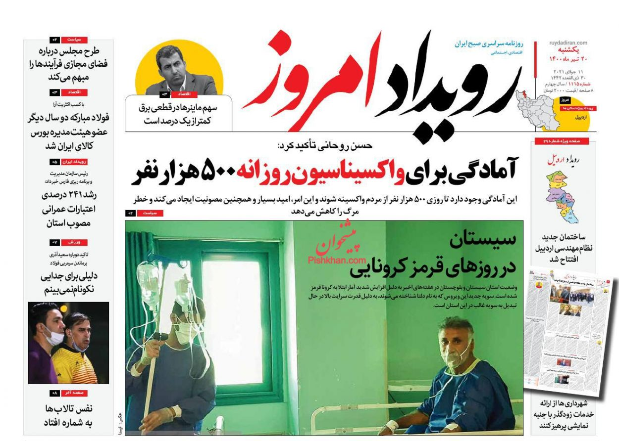 عناوین اخبار روزنامه رویداد امروز در روز یکشنبه ۲۰ تیر