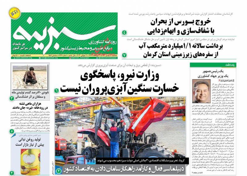عناوین اخبار روزنامه سبزینه در روز یکشنبه ۲۰ تیر