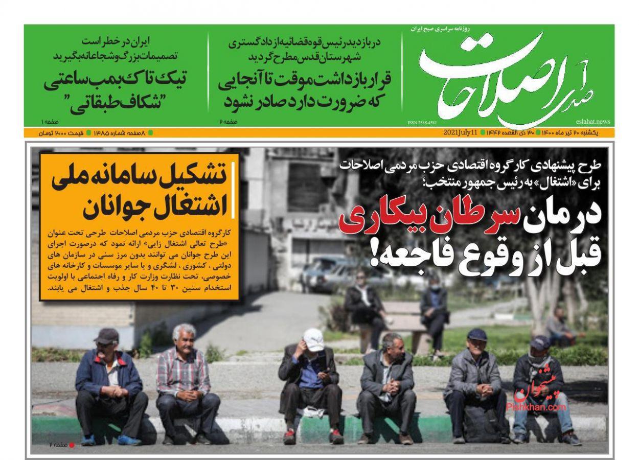 عناوین اخبار روزنامه صدای اصلاحات در روز یکشنبه ۲۰ تیر