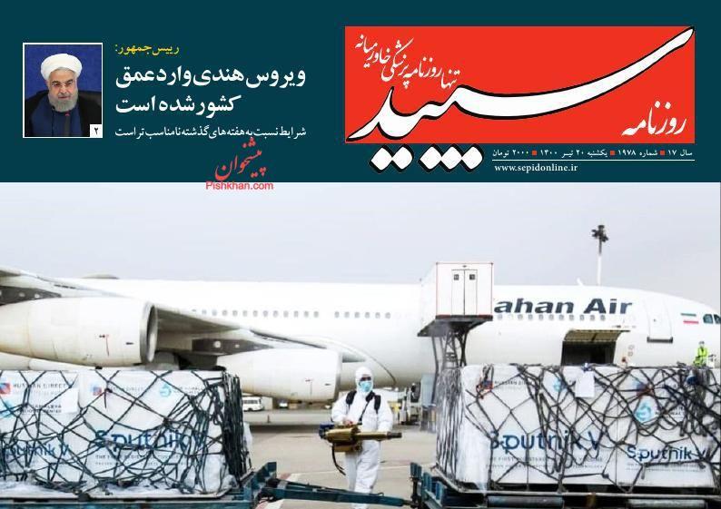 عناوین اخبار روزنامه سپید در روز یکشنبه ۲۰ تیر