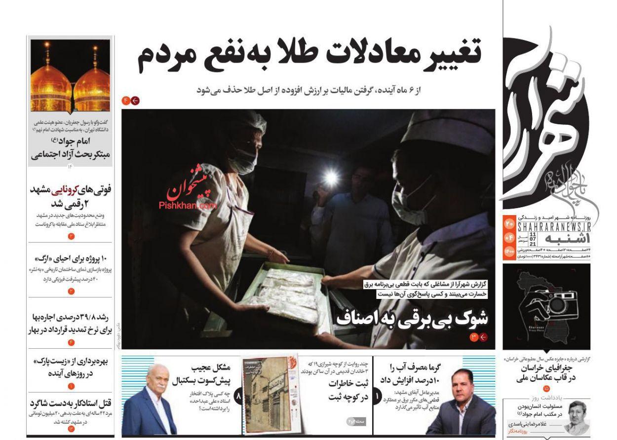 عناوین اخبار روزنامه شهرآرا در روز یکشنبه ۲۰ تیر