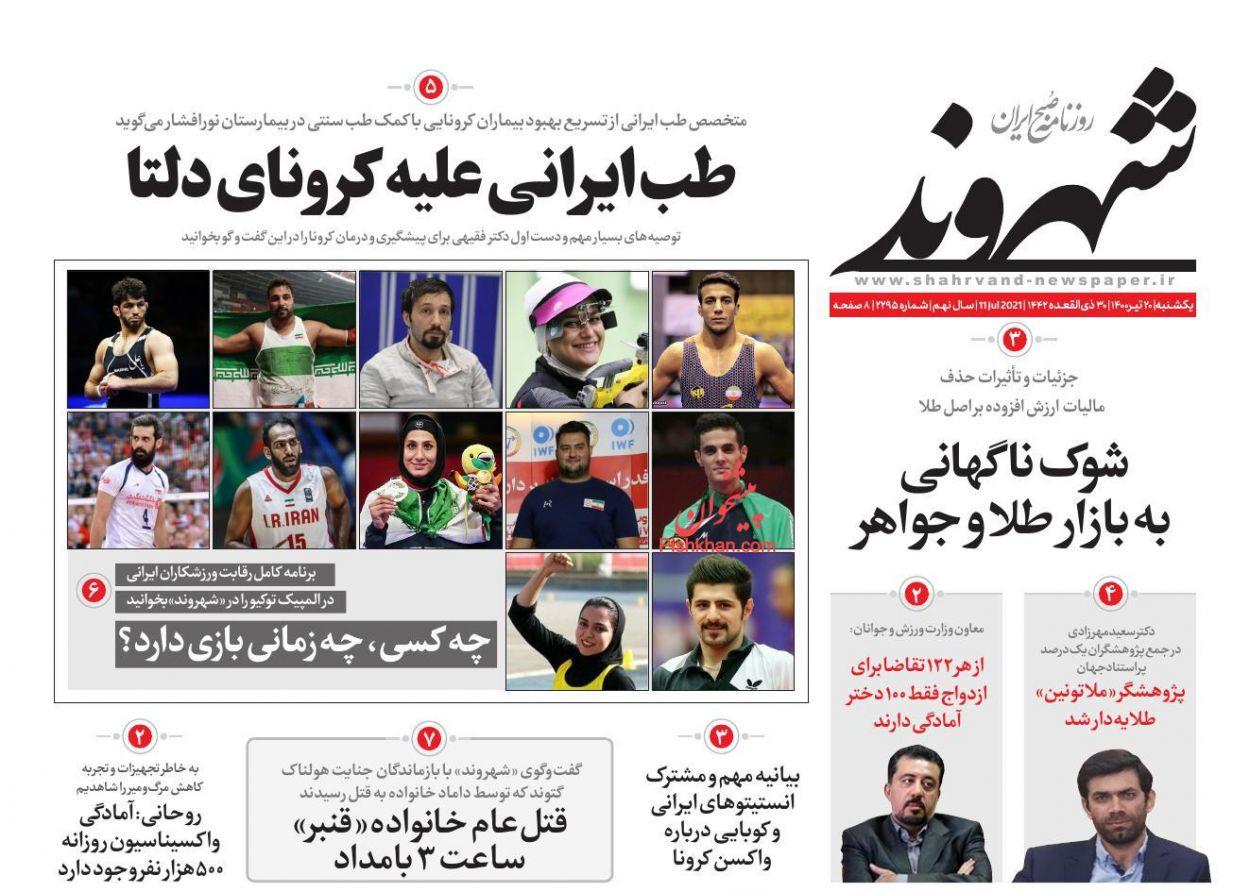 عناوین اخبار روزنامه شهروند در روز یکشنبه ۲۰ تیر