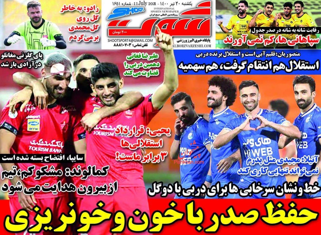 عناوین اخبار روزنامه شوت در روز یکشنبه ۲۰ تیر