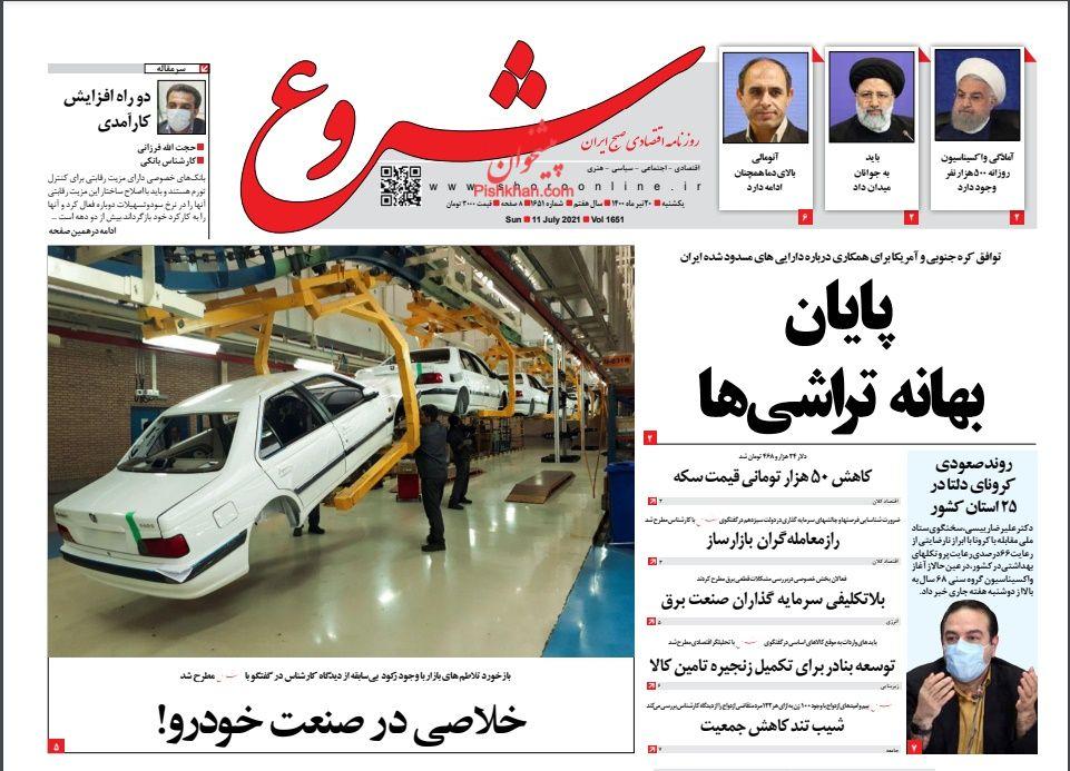 عناوین اخبار روزنامه شروع در روز یکشنبه ۲۰ تیر