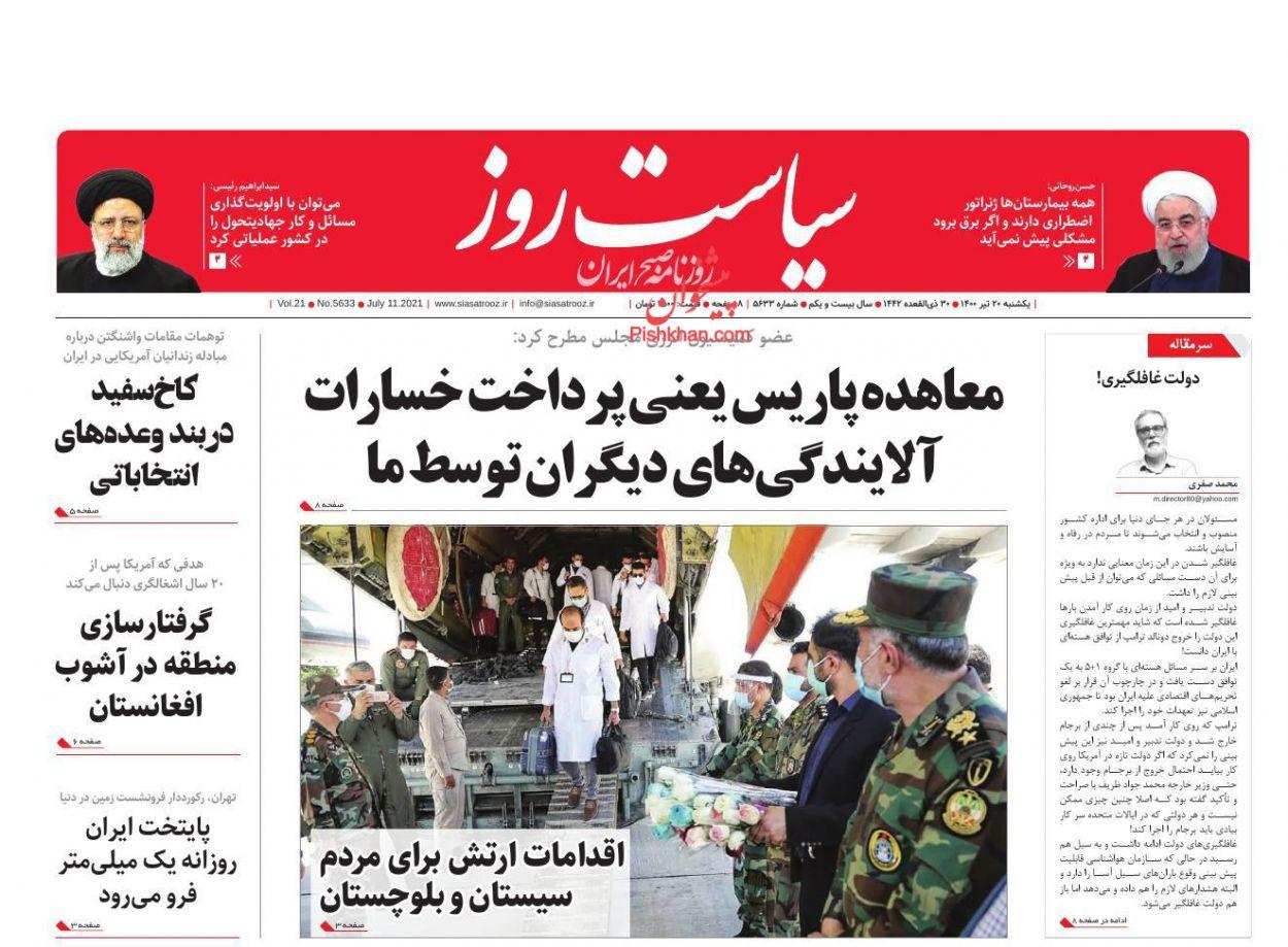 عناوین اخبار روزنامه سیاست روز در روز یکشنبه ۲۰ تیر