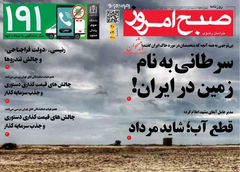 عناوین اخبار روزنامه صبح امروز در روز یکشنبه ۲۰ تیر