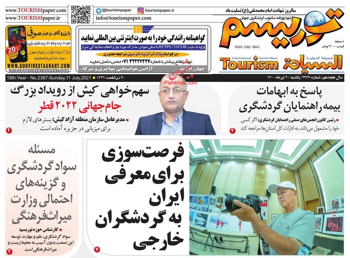 عناوین اخبار روزنامه توریسم در روز یکشنبه ۲۰ تیر