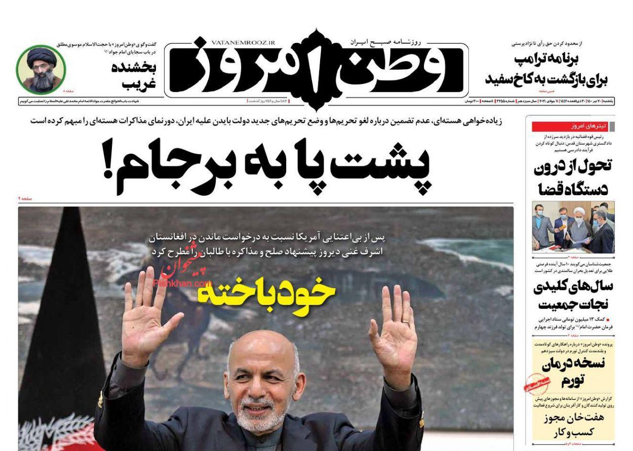 عناوین اخبار روزنامه وطن امروز در روز یکشنبه ۲۰ تیر