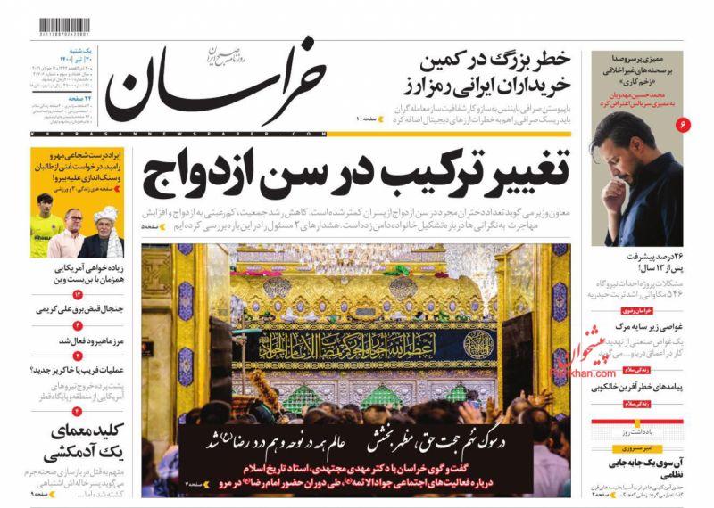 عناوین اخبار روزنامه خراسان در روز یکشنبه ۲۰ تیر