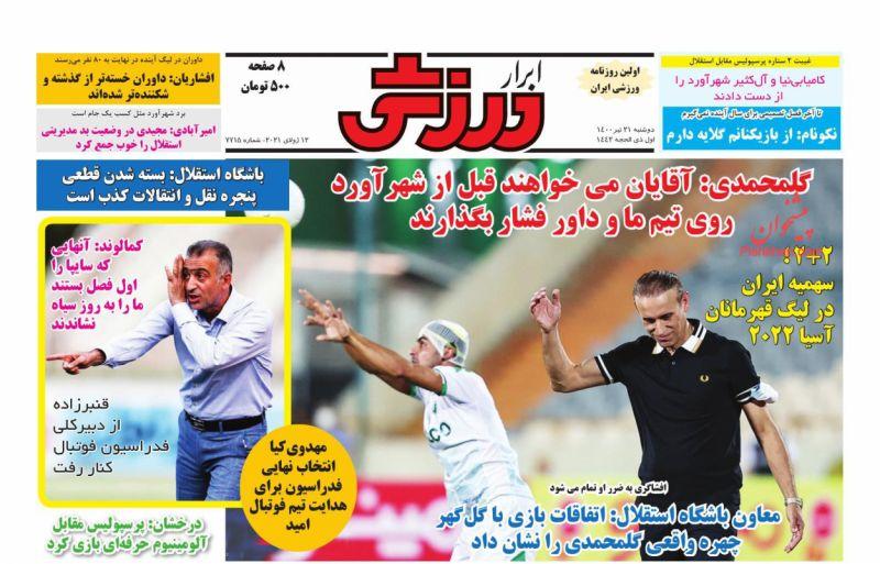 عناوین اخبار روزنامه ابرار ورزشى در روز دوشنبه ۲۱ تیر