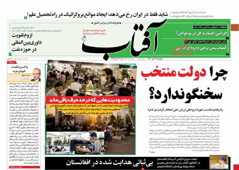 عناوین اخبار روزنامه آفتاب یزد در روز دوشنبه ۲۱ تیر