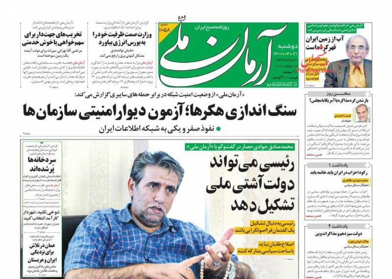 عناوین اخبار روزنامه آرمان ملی در روز دوشنبه ۲۱ تیر