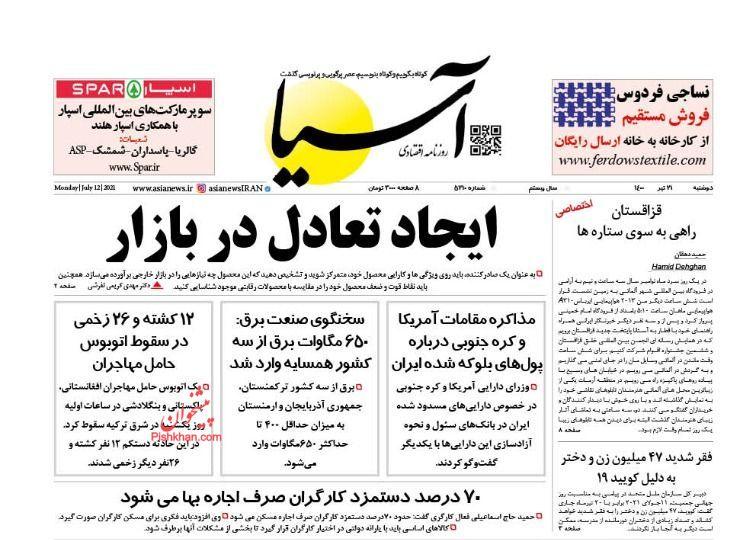 عناوین اخبار روزنامه آسیا در روز دوشنبه ۲۱ تیر