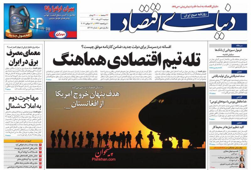 عناوین اخبار روزنامه دنیای اقتصاد در روز دوشنبه ۲۱ تیر
