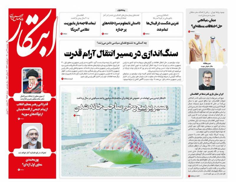 عناوین اخبار روزنامه ابتکار در روز دوشنبه ۲۱ تیر