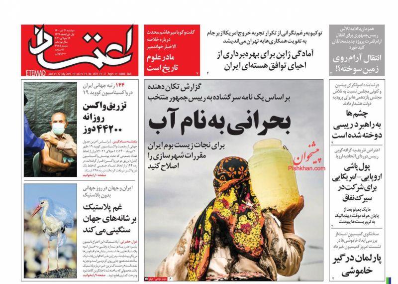 عناوین اخبار روزنامه اعتماد در روز دوشنبه ۲۱ تیر