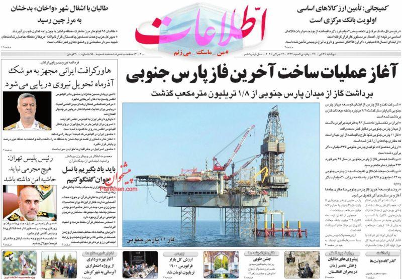 عناوین اخبار روزنامه اطلاعات در روز دوشنبه ۲۱ تیر