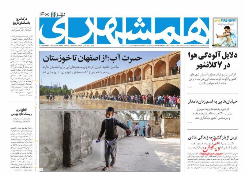 عناوین اخبار روزنامه همشهری در روز دوشنبه ۲۱ تیر