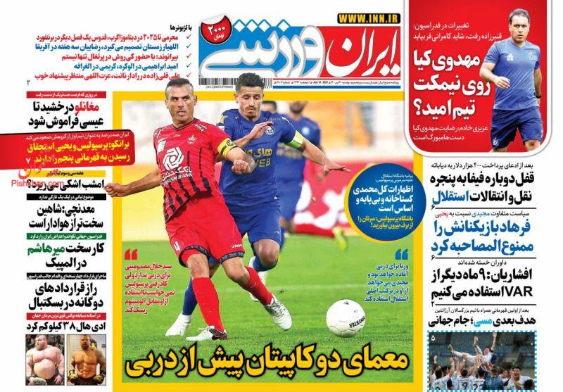 عناوین اخبار روزنامه ایران ورزشی در روز دوشنبه ۲۱ تیر