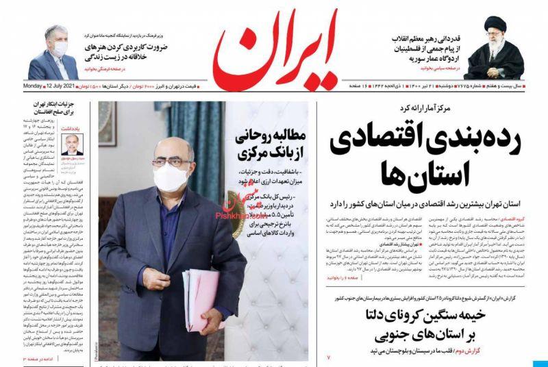 عناوین اخبار روزنامه ایران در روز دوشنبه ۲۱ تیر