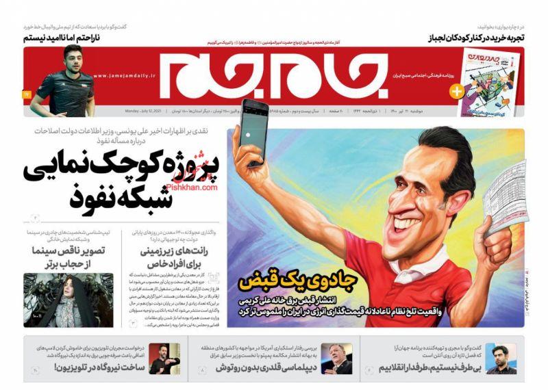 عناوین اخبار روزنامه جام جم در روز دوشنبه ۲۱ تیر