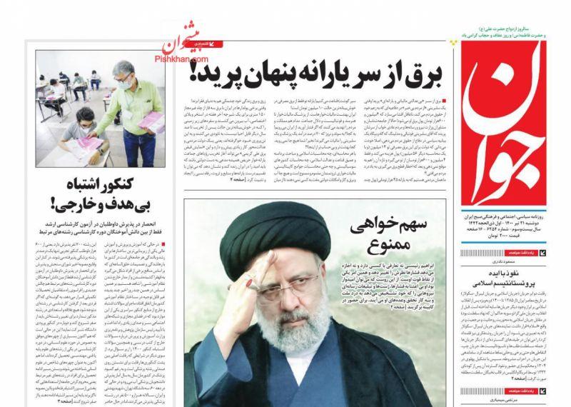 عناوین اخبار روزنامه جوان در روز دوشنبه ۲۱ تیر