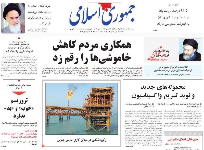 عناوین اخبار روزنامه جمهوری اسلامی در روز دوشنبه ۲۱ تیر