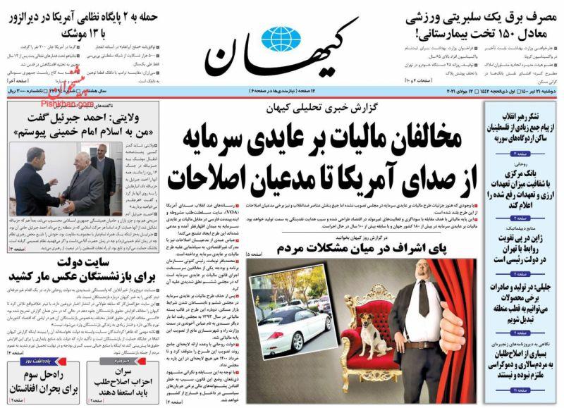 عناوین اخبار روزنامه کيهان در روز دوشنبه ۲۱ تیر