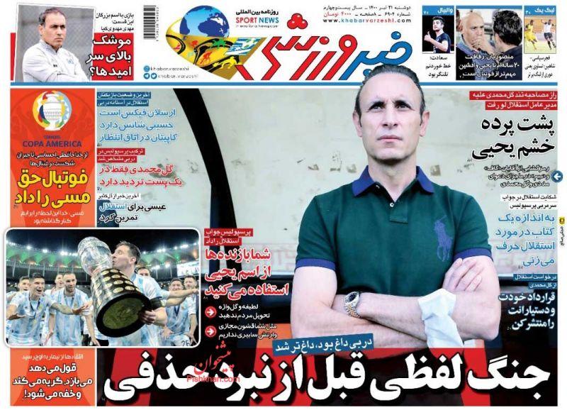 عناوین اخبار روزنامه خبر ورزشی در روز دوشنبه ۲۱ تیر