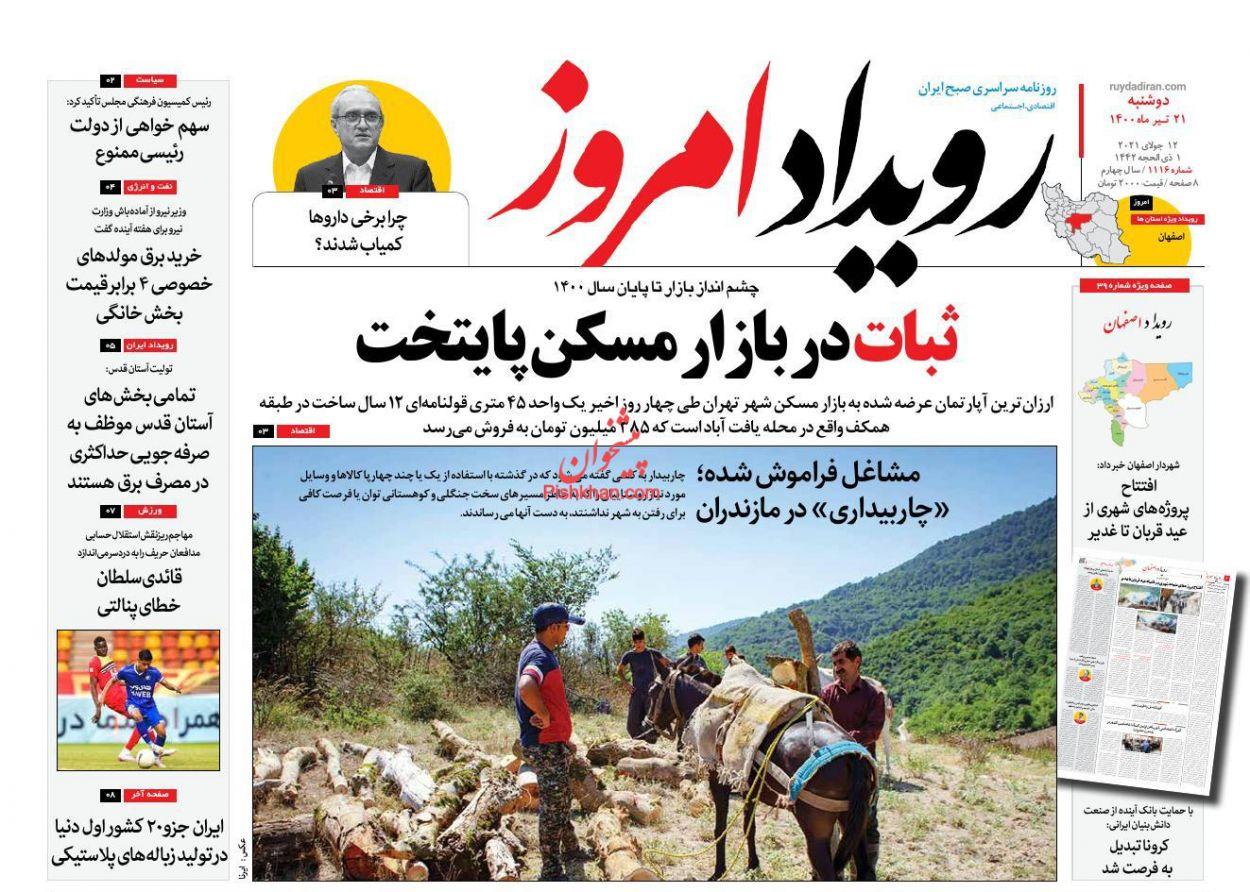 عناوین اخبار روزنامه رویداد امروز در روز دوشنبه ۲۱ تیر