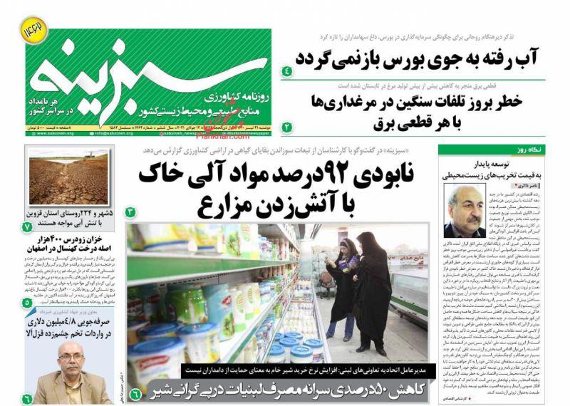 عناوین اخبار روزنامه سبزینه در روز دوشنبه ۲۱ تیر