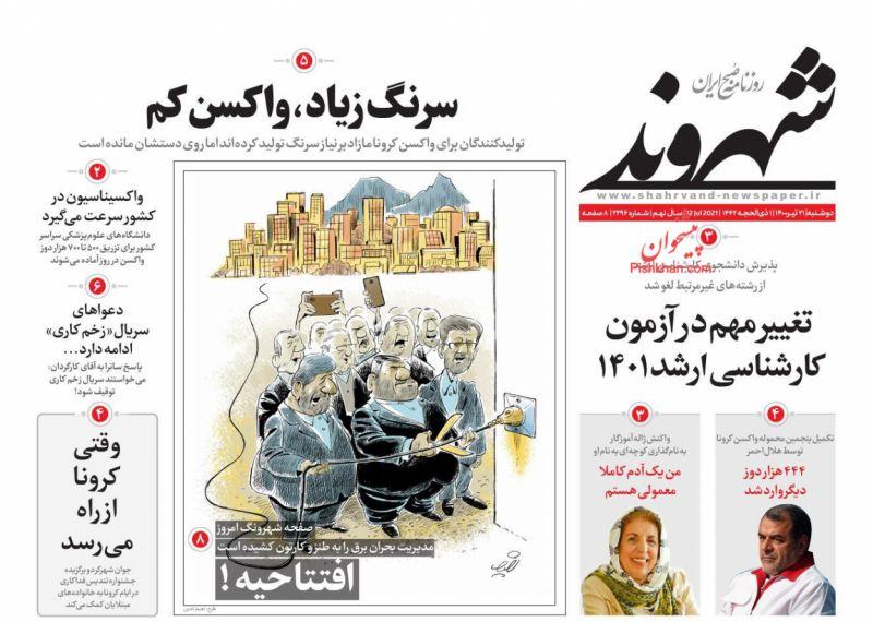 عناوین اخبار روزنامه شهروند در روز دوشنبه ۲۱ تیر