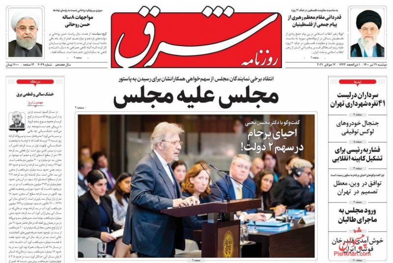 عناوین اخبار روزنامه شرق در روز دوشنبه ۲۱ تیر
