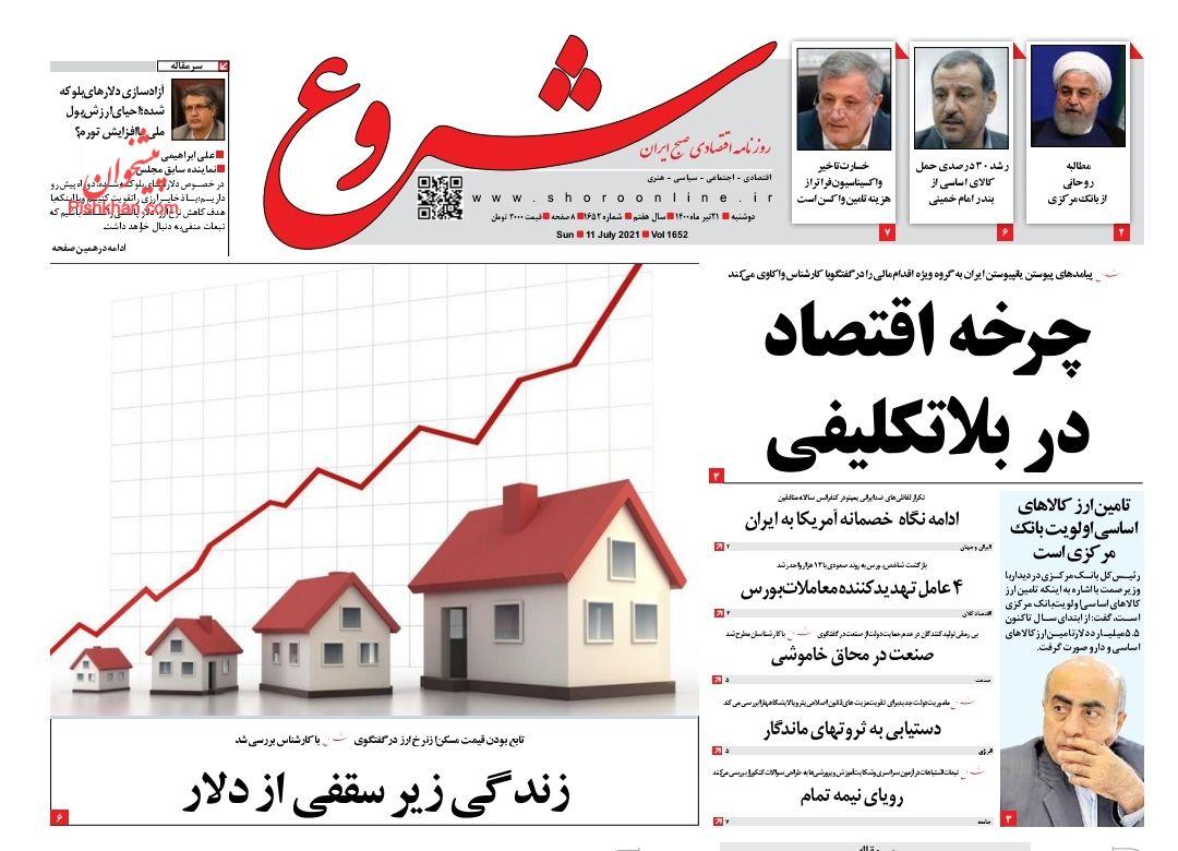 عناوین اخبار روزنامه شروع در روز دوشنبه ۲۱ تیر