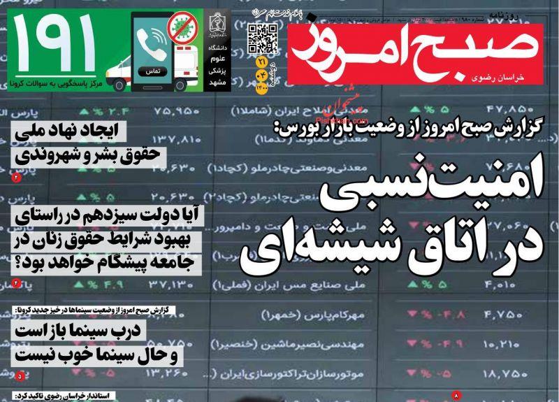 عناوین اخبار روزنامه صبح امروز در روز دوشنبه ۲۱ تیر