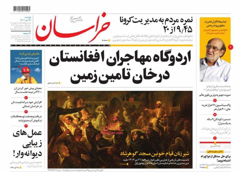عناوین اخبار روزنامه خراسان در روز دوشنبه ۲۱ تیر