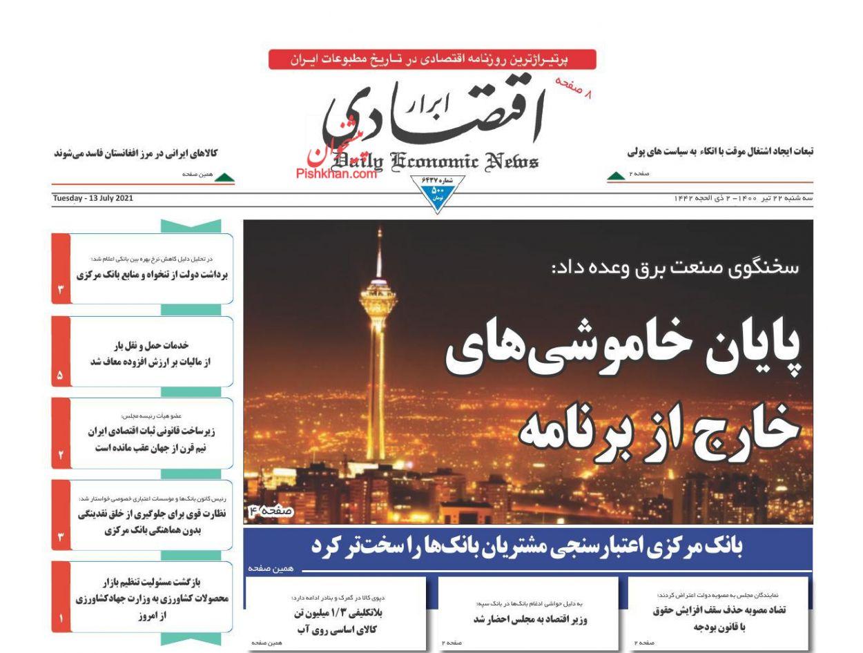 عناوین اخبار روزنامه ابرار اقتصادی در روز سهشنبه ۲۲ تیر