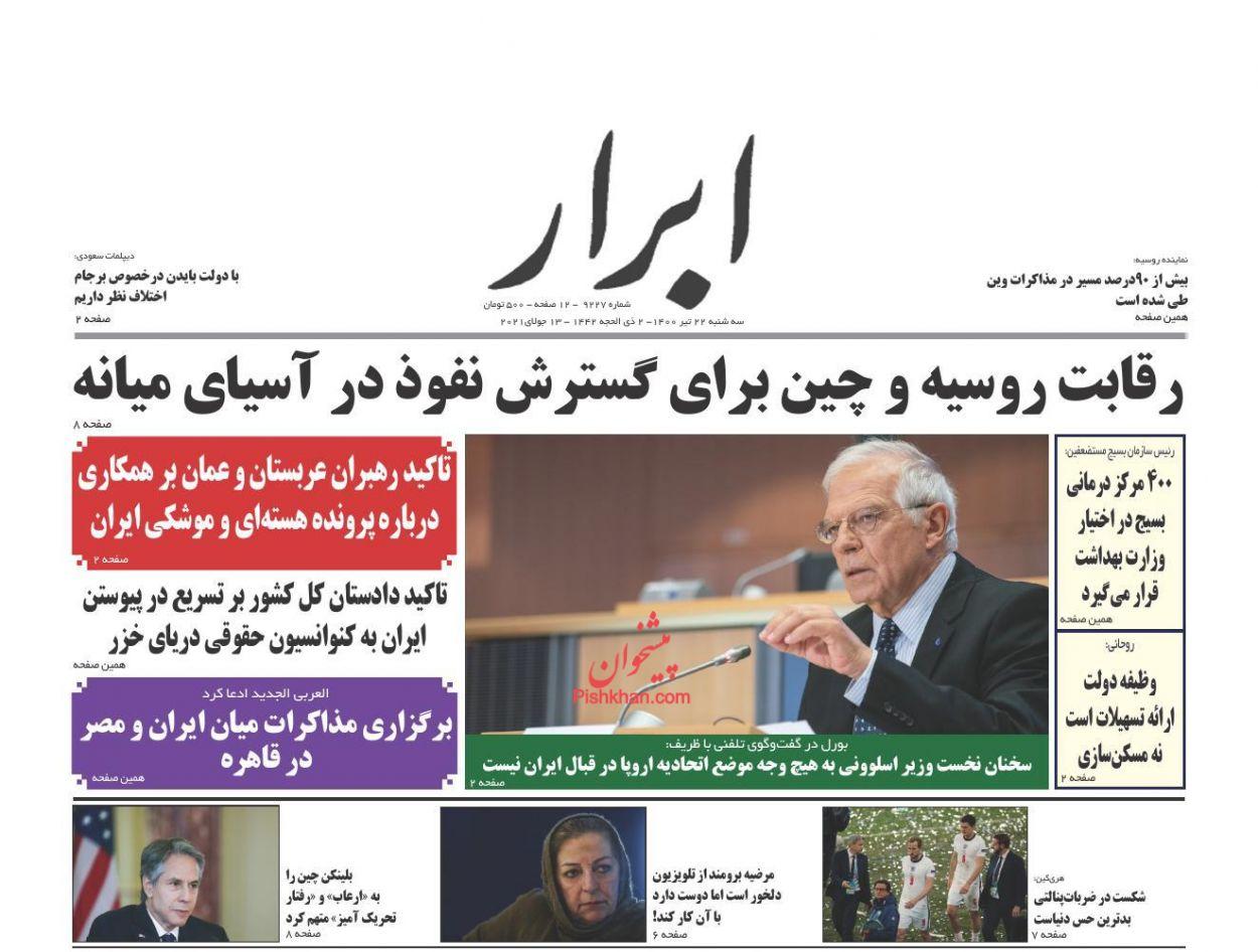 عناوین اخبار روزنامه ابرار در روز سهشنبه ۲۲ تیر