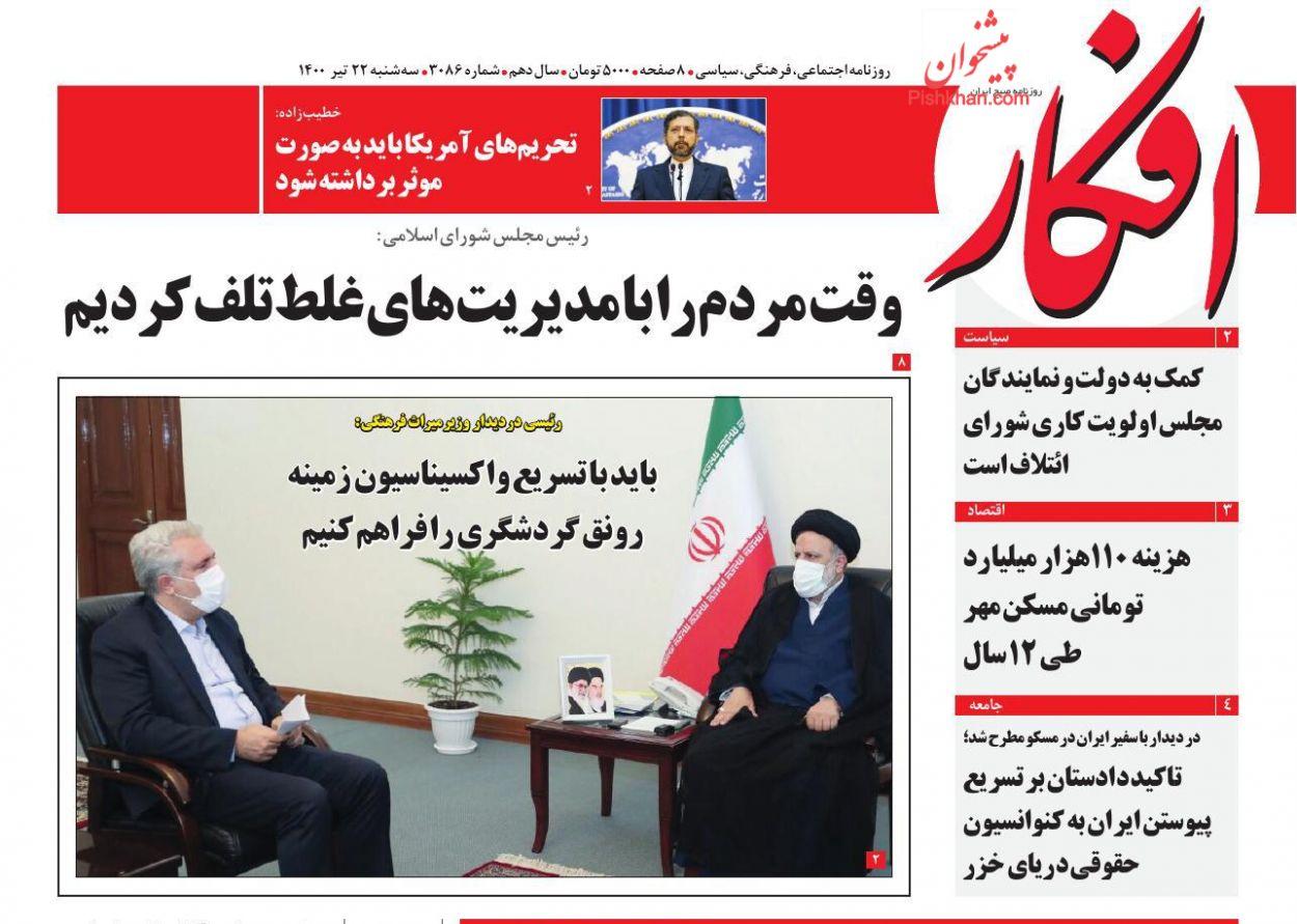 عناوین اخبار روزنامه افکار در روز سهشنبه ۲۲ تیر