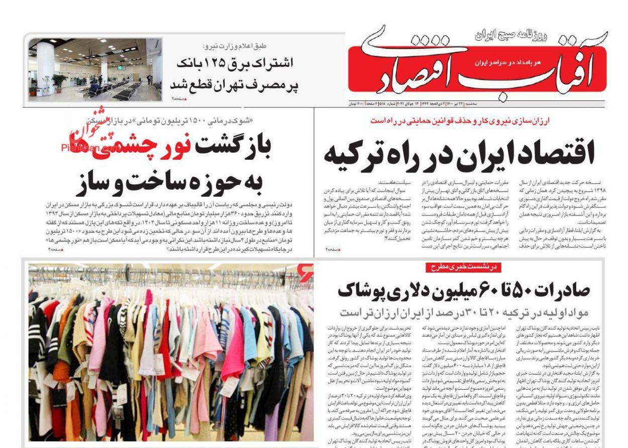 عناوین اخبار روزنامه آفتاب اقتصادی در روز سهشنبه ۲۲ تیر
