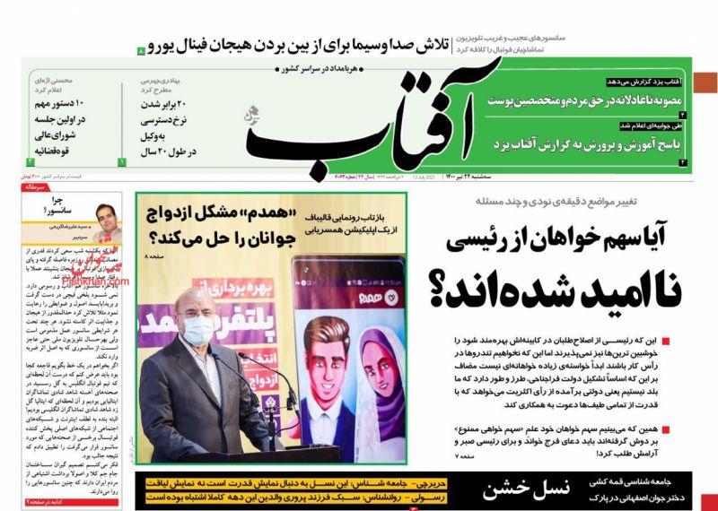 عناوین اخبار روزنامه آفتاب یزد در روز سهشنبه ۲۲ تیر
