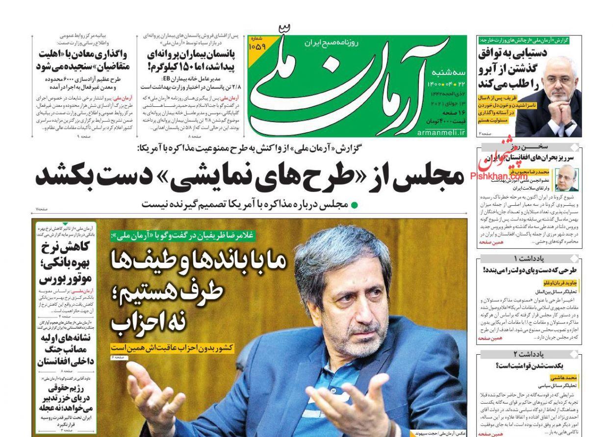 عناوین اخبار روزنامه آرمان ملی در روز سهشنبه ۲۲ تیر