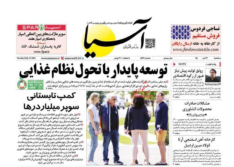 عناوین اخبار روزنامه آسیا در روز سهشنبه ۲۲ تیر