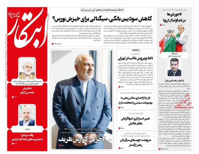 عناوین اخبار روزنامه ابتکار در روز سهشنبه ۲۲ تیر
