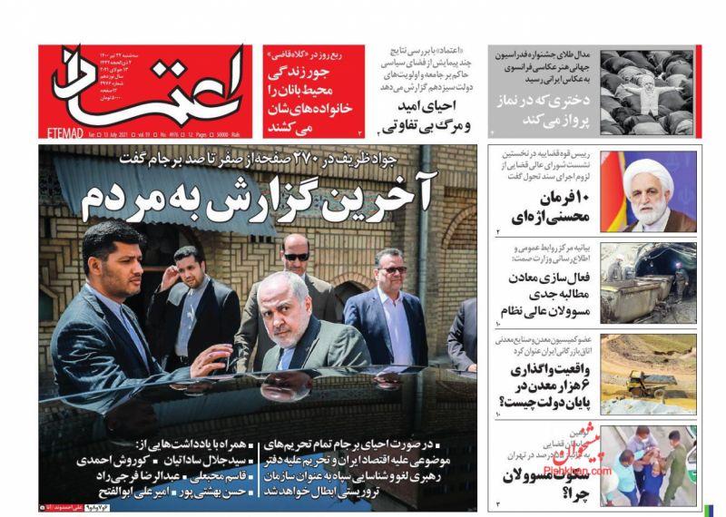 عناوین اخبار روزنامه اعتماد در روز سهشنبه ۲۲ تیر