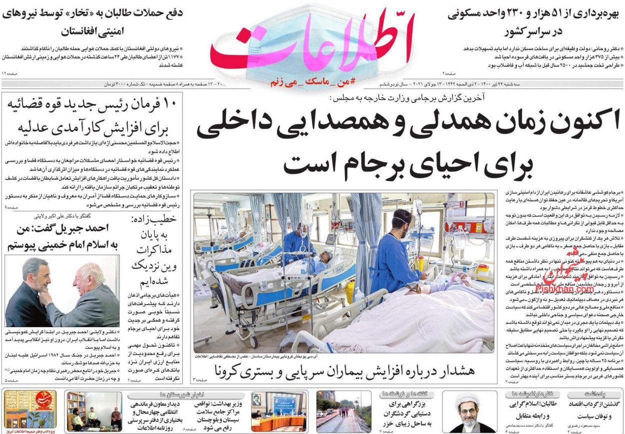 عناوین اخبار روزنامه اطلاعات در روز سهشنبه ۲۲ تیر