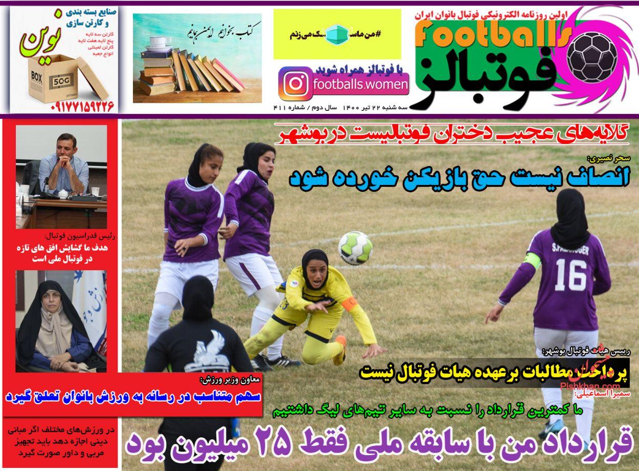 عناوین اخبار روزنامه فوتبالز در روز سهشنبه ۲۲ تیر