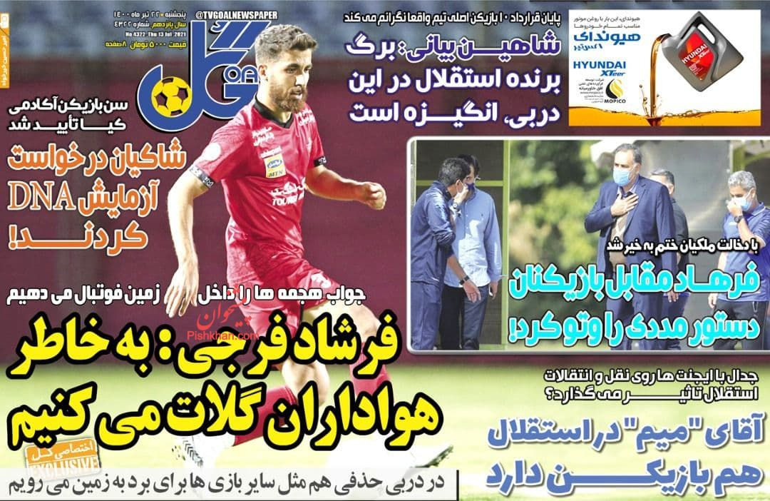 عناوین اخبار روزنامه گل در روز سهشنبه ۲۲ تیر