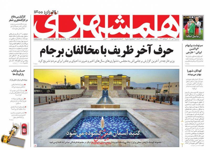 عناوین اخبار روزنامه همشهری در روز سهشنبه ۲۲ تیر